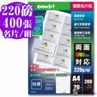 日本進口 color Jet 雙面彩噴厚磅名片紙 A4 220磅 2包