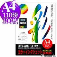 日本進口 color Jet 防水噴墨紙 A4 110磅 100張