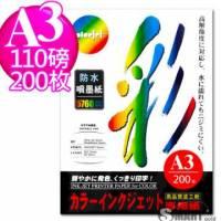 日本進口 color Jet 防水噴墨紙 A3 110磅 200張