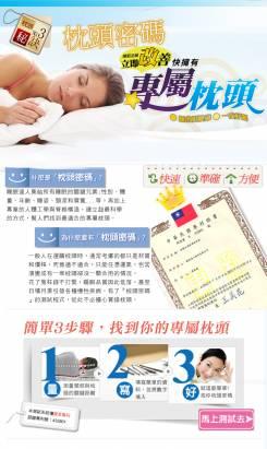 如何挑選枕頭(枕頭密碼)【睡眠達人】