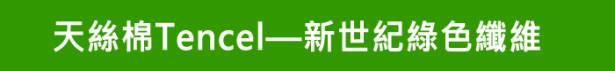綠色有機天絲棉面料【睡眠達人】