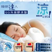 QQ冷凝膠涼墊2大1小組 60x150cm2件及60x90cm1件)【台灣專利+製造】【睡眠達人】
