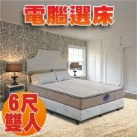 睡眠達人SL3401】國家專利 獨立筒床墊 護背型 天絲棉 記憶綿 Q軟適中 加大雙人 MIT 送USB保暖毯 【