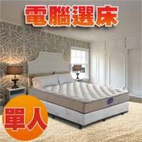 【睡眠達人SL3402】國家專利 獨立筒床墊 護背型系統 記憶綿 Q軟適中 標準單人 MIT 送USB保暖毯