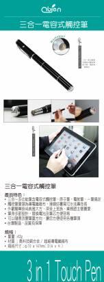OBIEN 3in1 Touch Pen高感度多功能三用觸控筆