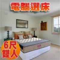 [睡眠達人SL4303]國家專利 強化型獨立筒床墊 比利時乳膠 提升全面支撐 加大雙人 MIT 送USB保暖毯