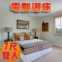 [睡眠達人SL4303]國家專利 強化型獨立筒床墊 比利時乳膠 提升全面支撐 特大雙人 MIT 送USB保暖毯