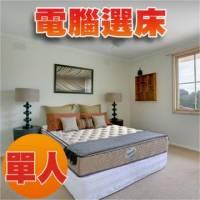 [睡眠達人-SL6103]國家專利 2.5mm強力獨立筒床墊+超彈力綿 標準單人 MIT 送USB保
