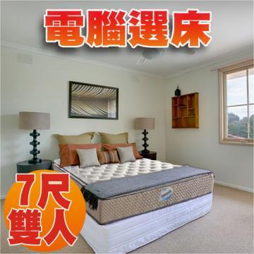 [睡眠達人-SL6103]國家專利,2.5mm強力獨立筒床墊+超彈力綿,特大雙人,MIT(送USB保暖毯)