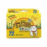 【DoDoCat】招財豆豆貓★超長效72小時驅蚊貼片 x 2盒 24枚 盒