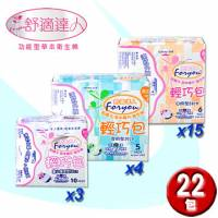 [舒適達人]草本負離子衛生棉-日用6片x15包+夜用5片x4包+量少型10片x3包
