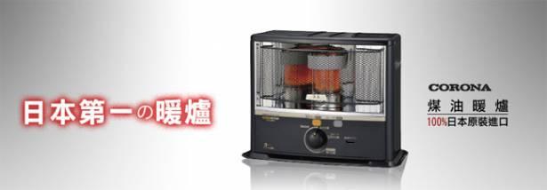 『CORONA』日本原裝自動溫控煤油暖爐 FH-TS461BY(送自動補油器)