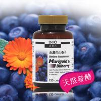 【D C喜萊吉】金盞花+山桑子 120顆 瓶