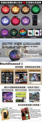 【Yantouch】BD3黑鑽藍芽喇叭 (2014送禮最佳選擇)
