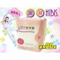 HIBIS木槿花草本超薄瞬潔3D超薄瞬潔夜用-12片裝 20包組