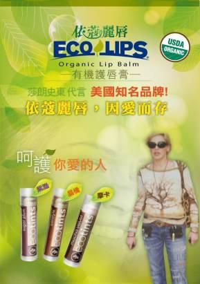 美國ECO LIPS 依蔻麗唇 有機護唇膏3入組-修護+香草+玫瑰紅各1