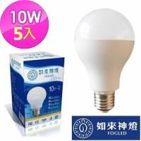 【如來神燈】 10W 全電壓 高亮度LED燈泡 5入組
