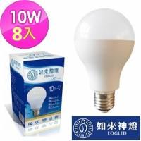 【如來神燈】 10W全電壓 高亮度LED燈泡 8入組