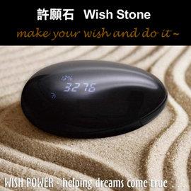 限量下殺↘Wish Stone 許願石-幫助你成功實現夢想的小幫手