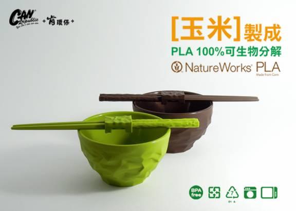 Can Republic 肯環保皺褶碗及筷組(兩套組)-咖啡+綠