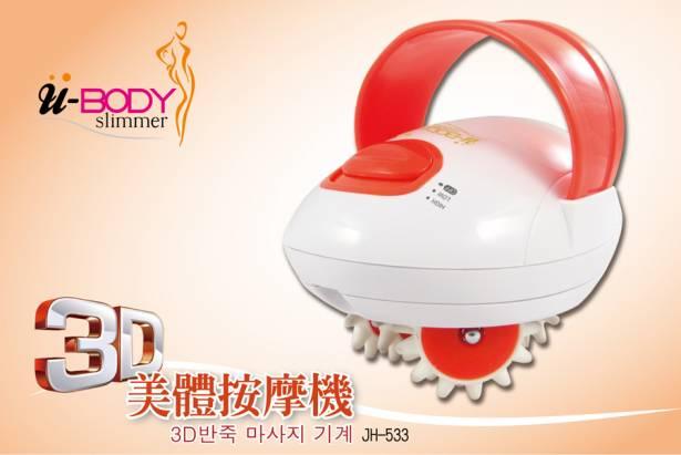【U-BODY】 3D滾輪按摩器◎新品上市!電視購物狂銷~獨家贈送冷熱雙向美體組