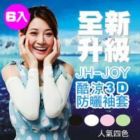 JH-【JOY】防晒3D袖套 6入組 四色任選 ★超人氣商品●男女皆可使用