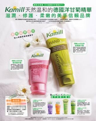 【德國卡蜜兒Kamill】清爽護手霜 75ml (4瓶/組)