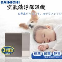 【DAINICHI】空氣清淨保濕機 HD-RX311T 公司貨保固3年