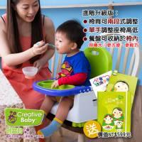 Creative Baby - 攜帶式輔助餐椅買就送『公益媽媽手札』邀您做愛心