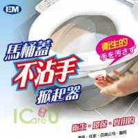 【EM】馬桶蓋不沾手掀起器 台灣專利製造 2入×5