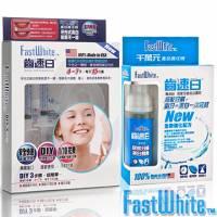 【限時超值特惠】 美國【FastWhite齒速白】牙托牙齒美白組+牙齒美白清潔雙效幕斯