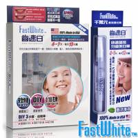 【限時超值特惠】 美國【FastWhite齒速白】牙托牙齒美白組+隨身牙齒美白筆