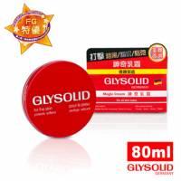 【德國Glysolid】神奇乳霜80ml