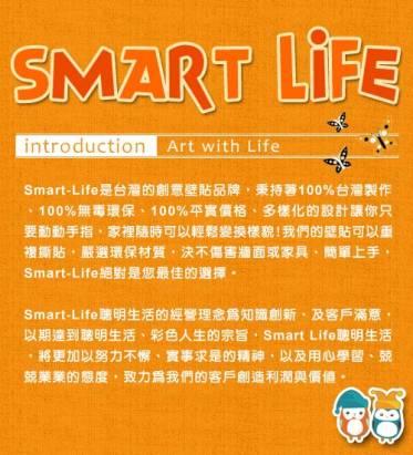 《Smart Life》創意無痕壁貼◆皇家樂隊