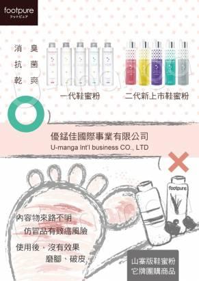 ★熱銷新品footpure二代鞋蜜粉45g (有五種香味可供選擇)