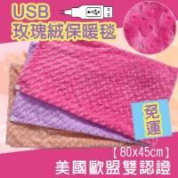 【浪漫玫瑰花型】USB保暖毯 披肩 玫瑰紅 紫羅蘭 金褐色任選 日本碳素發熱纖維 美歐安全認證《睡眠