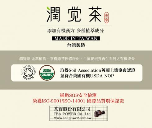【潤覺茶】茶樹綠茶輕感淨化潤髮乳(350ml)一般及油性髮質適用