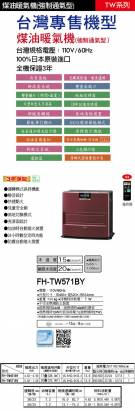 【CORONA】旗艦級自動溫控煤油暖氣機 FH-TW571BY 日本原裝台灣專用機