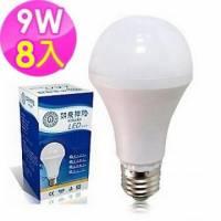 【如來神燈】9W全電壓 高亮度 LED燈泡 8入組