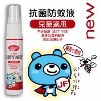 【夏季特賣會】《JieFen 潔芬》抗菌防蚊液 兒童專用 30ml