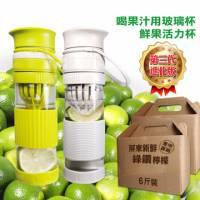 綠鑽檸檬12斤+果鮮活力杯x2