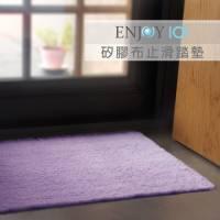 《ENJOY101》家事達人推薦!超級止滑墊 矽膠布止滑踏墊 紫