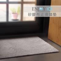 《ENJOY101》家事達人推薦!超級止滑墊 矽膠布止滑踏墊 灰
