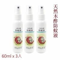 【木酢達人】天然木酢防蚊液 60mlx3入組【 CFW018】