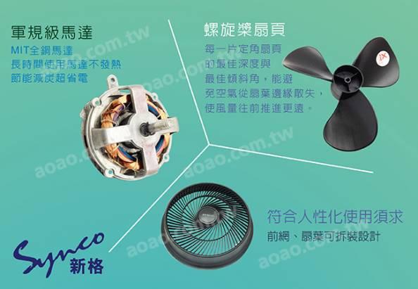新格10吋330度渦流循環扇 首款可拆式渦輪扇 SF-1069R