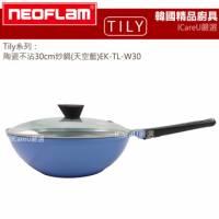 【韓國Neoflam】Tily系列★陶瓷不沾30cm炒鍋 天空藍 EK-TL-W30