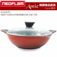 【韓國Neoflam】Amie系列★陶瓷不沾28cm炒鍋 漸層紅 EK-AW-T28