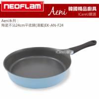 【韓國Neoflam】Aeni系列★陶瓷不沾24cm平底鍋 淺藍 EK-AN-F24
