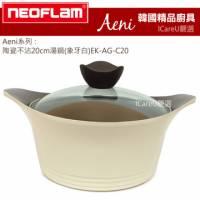 【韓國Neoflam】Aeni系列★陶瓷不沾20cm湯鍋 象牙白 EK-AG-C20