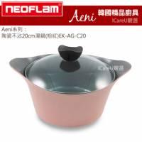 【韓國Neoflam】Aeni系列★陶瓷不沾20cm湯鍋 粉紅 EK-AG-C20